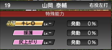 プロスピA山岡泰輔2021シリーズ1の特殊能力