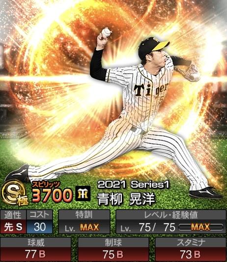 プロスピA青柳晃洋2021シリーズ1の評価