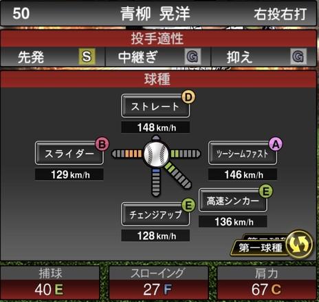 プロスピA青柳晃洋2021シリーズ1の第一球種のステータス