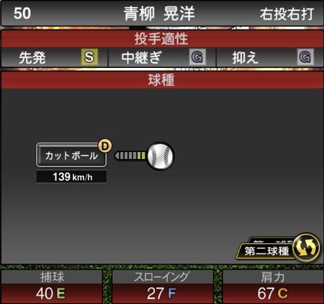 プロスピA青柳晃洋2021シリーズ1の第二球種のステータス