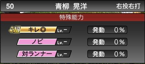 プロスピA青柳晃洋2021シリーズ1の特殊能力