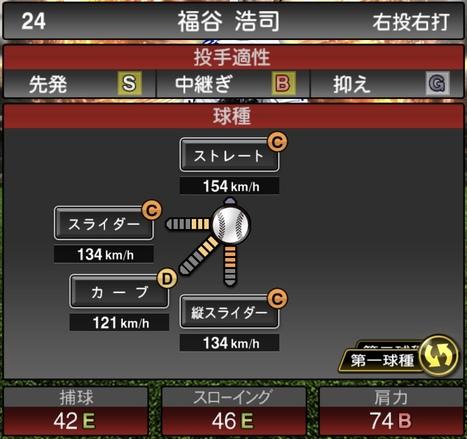 プロスピA福谷浩司2021シリーズ1の第一球種のステータス