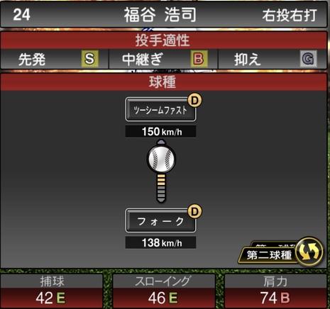 プロスピA福谷浩司2021シリーズ1の第二球種のステータス