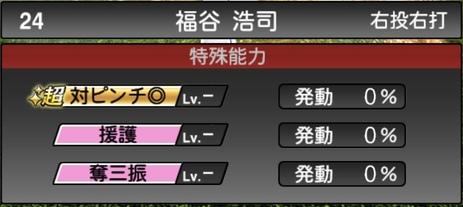 プロスピA福谷浩司2021シリーズ1の特殊能力