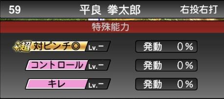 プロスピA平良拳太郎2021シリーズ1の特殊能力