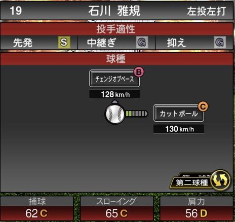 プロスピA石川雅規2021シリーズ1の第二球種のステータス