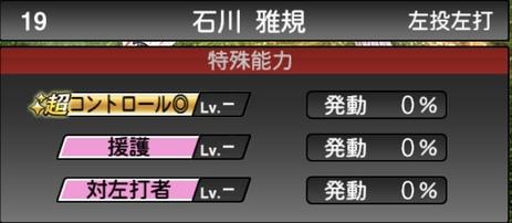 プロスピA石川雅規2021シリーズ1の特殊能力
