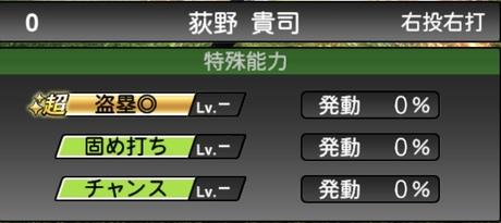 プロスピA荻野貴司2021シリーズ1の特殊能力