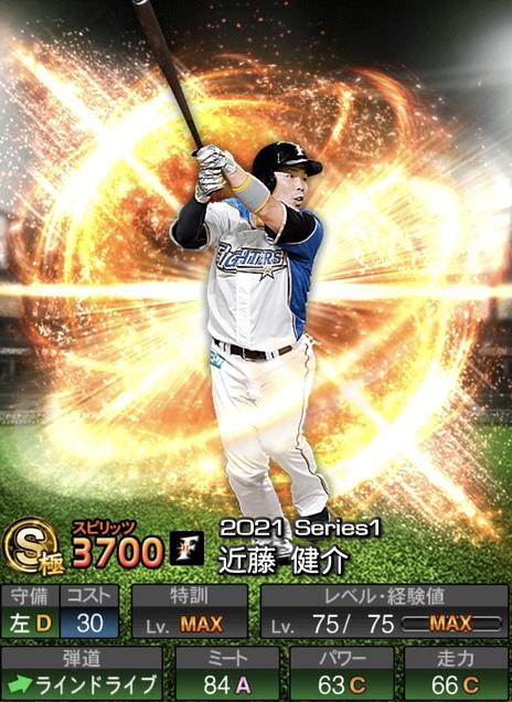 プロスピA近藤健介2021シリーズ1の評価