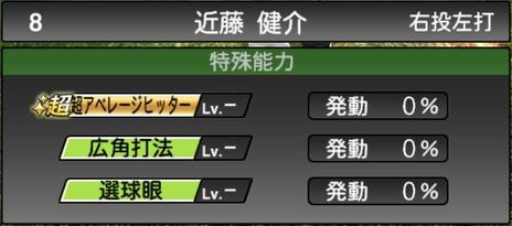 プロスピA近藤健介2021シリーズ1の特殊能力