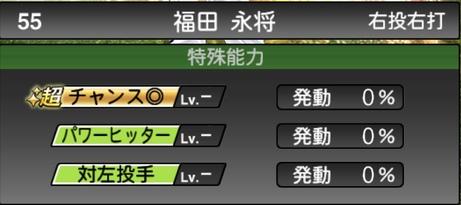 プロスピA福田永将2021シリーズ1の特殊能力