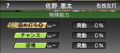 プロスピA佐野恵太2021シリーズ1の特殊能力