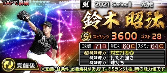 プロスピA2021年ドラフト1位ルーキー鈴木昭汰の評価