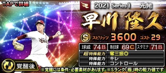 プロスピA2021ドラフト1位ルーキー早川隆久の評価