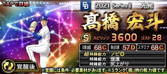 プロスピA2021ドラフト1位ルーキー髙橋宏斗の評価
