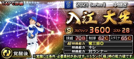 プロスピA2021ドラフト1位ルーキー入江大生の評価