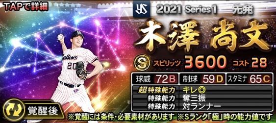 プロスピA2021ドラフト1位ルーキー木澤尚文の評価