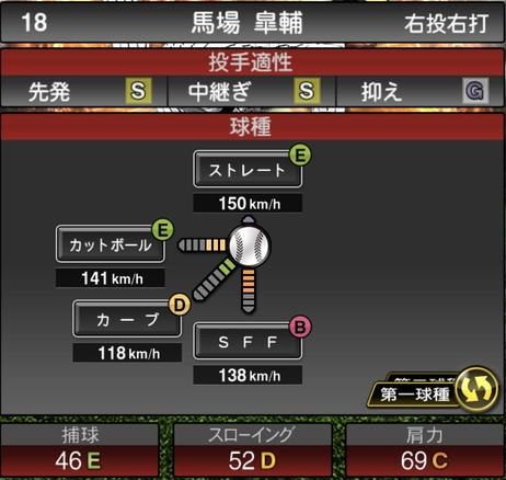 プロスピA馬場皐輔2021シリーズ1の第一球種のステータス