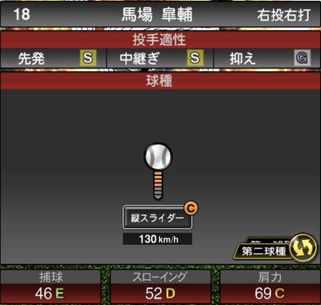 プロスピA馬場皐輔2021シリーズ1の第二球種のステータス