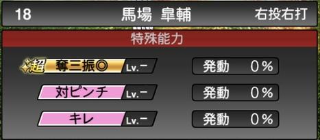 プロスピA馬場皐輔2021シリーズ1の特殊能力