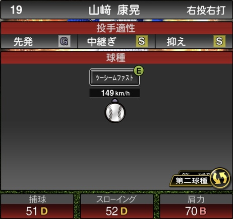 プロスピA山﨑康晃2021シリーズ1の第二球種のステータス