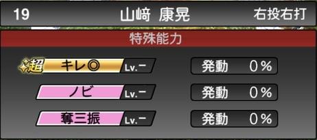 プロスピA山﨑康晃2021シリーズ1の特殊能力