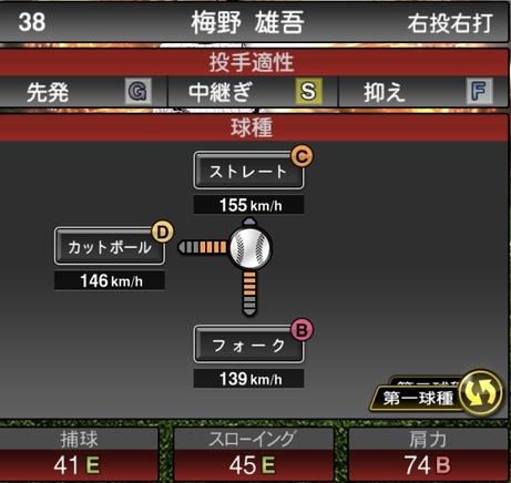 プロスピA梅野雄吾2021シリーズ1の第一球種のステータス