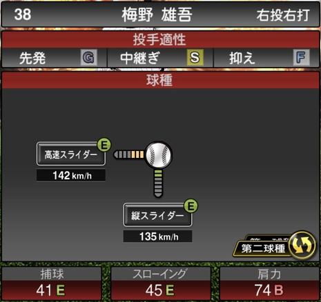プロスピA梅野雄吾2021シリーズ1の第二球種のステータス
