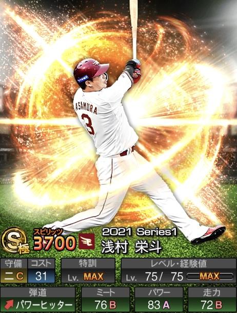 プロスピA浅村栄斗2021シリーズ1の評価
