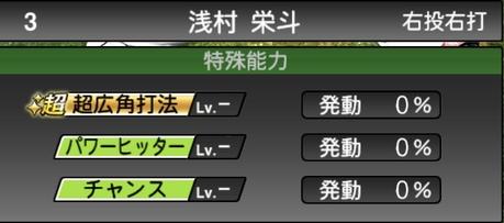 プロスピA浅村栄斗2021シリーズ1の特殊能力