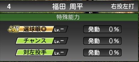 プロスピA福田周平2021シリーズ1の特殊能力