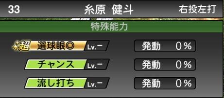 プロスピA糸原健斗2021シリーズ1の特殊能力