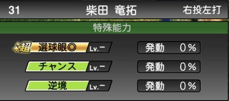 プロスピA柴田竜拓2021シリーズ1の特殊能力