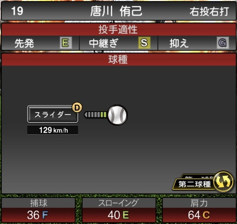 プロスピA唐川侑己2021シリーズ1の第二球種のステータス
