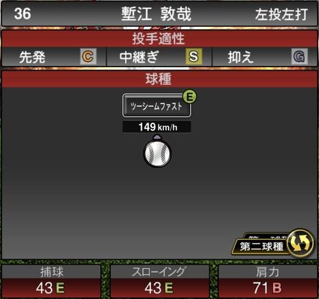プロスピA塹江敦哉2021シリーズ1の第二球種のステータス