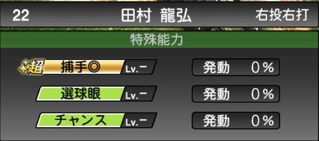 プロスピA田村龍弘2021シリーズ1の特殊能力