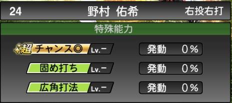 プロスピA野村佑希2021シリーズ1の特殊能力