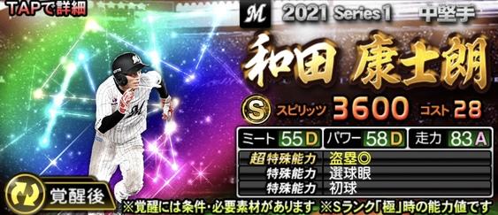 プロスピA2021覚醒期待の若手和田康士朗の評価