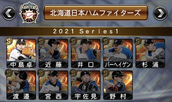 2021シリーズ1自チームミキサーおすすめランキング9位日本ハム
