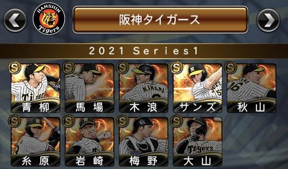 2021シリーズ1自チームミキサーおすすめランキング10位阪神