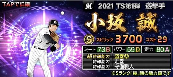 プロスピA小坂誠2021TS第1弾の評価