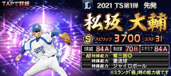 プロスピA松坂大輔2021TS第1弾の評価