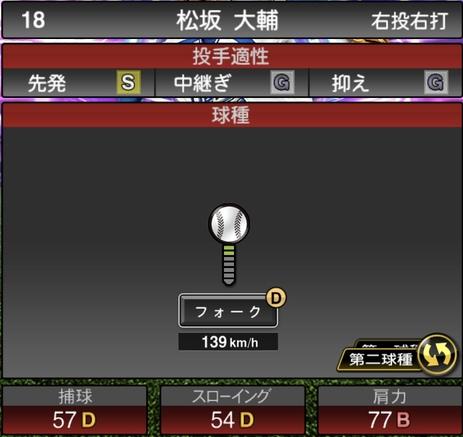 プロスピA松坂大輔2021シリーズ1TSの第二球種のステータス