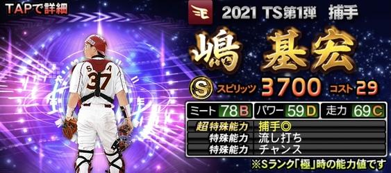 プロスピA嶋基宏2021TS第1弾の評価