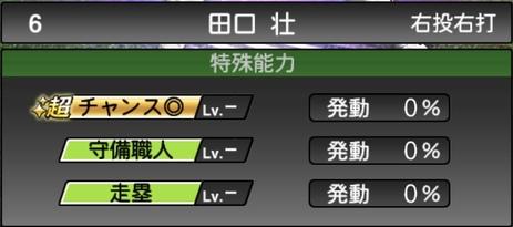 プロスピA田口壮2021シリーズ1TSの特殊能力