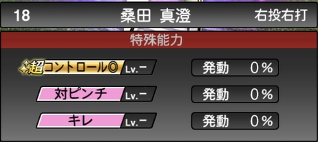 プロスピA桑田真澄2021シリーズ1TSの特殊能力