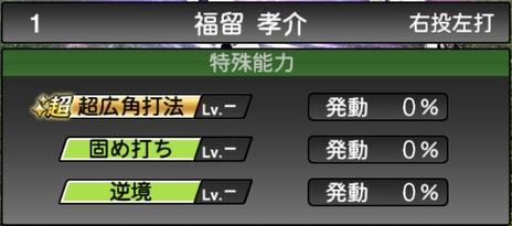 プロスピA福留孝介2021シリーズ1TSの特殊能力