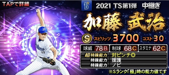 プロスピA加藤武治2021TS第1弾の評価