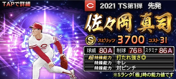 プロスピA佐々岡真司2021TS第1弾の評価