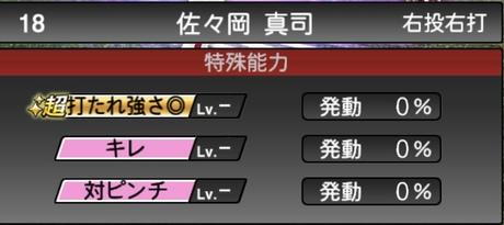 プロスピA佐々岡真司2021シリーズ1TSの特殊能力